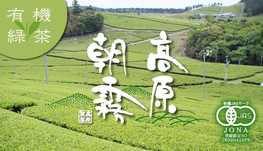 Web de マルシェ 高原朝霧 有機緑茶